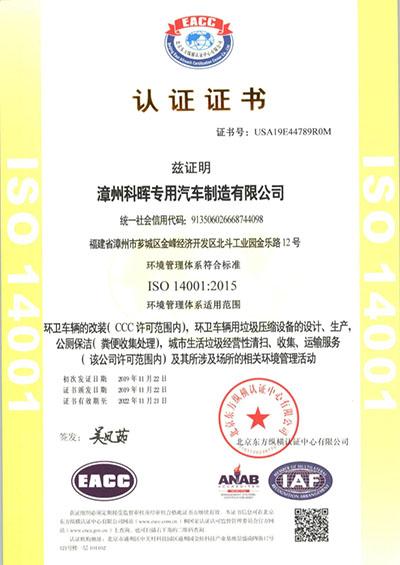 ISO14001环境管理体系认证<br />